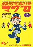 銀河宅配便マグロ 2巻 (ビームコミックス)