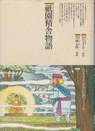 祇園精舎物語 (仏教コミックス―おシャカさまとともに (11))