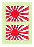 向島自動車用品製作所 日本 旭 日章旗 ステッカー 日本製 縦2.0×横3.7cm MYS-012T