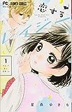 恋するレイジー 1 (フラワーコミックス)