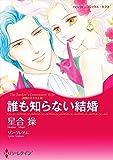 偽装結婚 テーマセット vol.2 (ハーレクインコミックス)