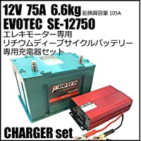 12V 75A リチウムディープサイクルバッテリー SE-12750 充電器コンビセット EVOTEC/エヴォテック