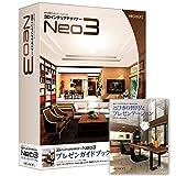 3DインテリアデザイナーNeo3 プレゼンガイドブック付