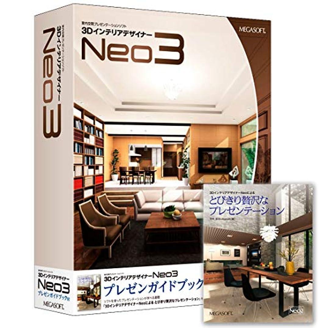 連合マーケティングシェーバー3DインテリアデザイナーNeo3プレゼンガイドブック付