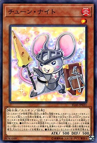 チューン・ナイト ノーマル 遊戯王 イグニッション・アサルト igas-jp031