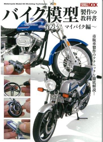 バイク模型製作の教科書 作ろう! マイバイク編 (ホビージャパンMOOK 526)...