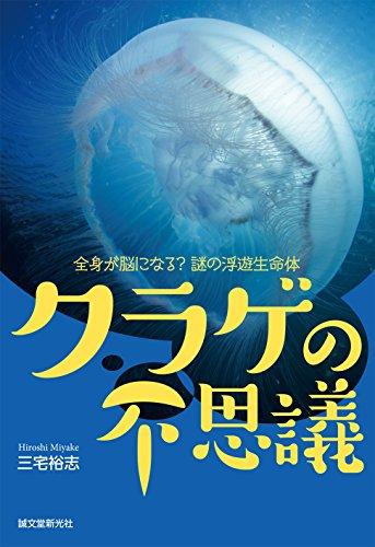 クラゲの不思議: 全身が脳になる? 謎の浮遊生命体の詳細を見る