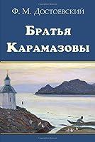 Bratya Karamazovy - Братья Карамазо