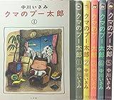 クマのプー太郎 全5巻完結(ブルーコミックス) [マーケットプレイス コミックセット]