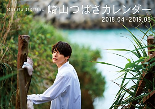 Amazon.co.jp限定 崎山つばさカレンダー 2018.04~2019.03