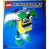 LEGO MINDSTORMSパーフェクトガイド―ロボット開発キットで遊ぼう