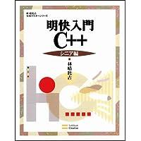 明快入門 C++ シニア編 (林晴比古実用マスターシリーズ)