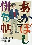 あかぼし俳句帖 3 (ビッグコミックス)