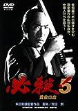 必殺!5 黄金の血[DVD]
