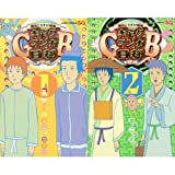 増田こうすけ劇場 ギャグマンガ日和GB 1-2巻 新品セット