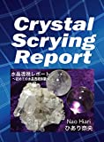 Crystal Scrying Report ~ 初めての水晶透視体験