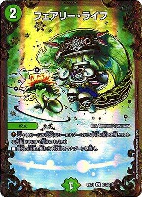 デュエルマスターズDMEX-01/ゴールデン・ベスト/DMEX-01/G10/C/フェアリー・ライフ