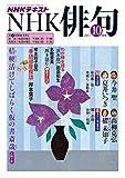 NHK 俳句 2017年 10月号 [雑誌] (NHKテキスト)