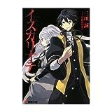 土佐の一本釣り (2ノ巻) (スーパービジュアル・コミックス)