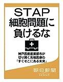 STAP細胞問題に負けるな 神戸医療産業都市が切り開く先端医療の「すぐそこにある未来」 (朝日新聞デジタルSELECT)