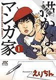 描かないマンガ家【期間限定無料版】 1 (ジェッツコミックス)