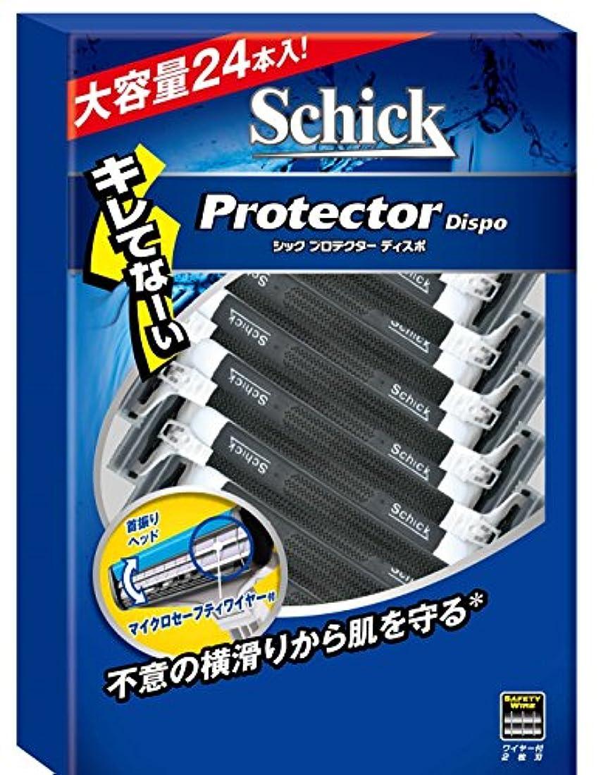 行政才能のある曲線大容量 シック schick プロテクターディスポ 使い捨て 単品 24本入