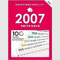 生まれ年から始まる100年カレンダーシリーズ 2007年生まれ用(平成19年生まれ用)