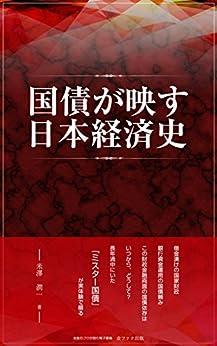 [米澤潤一]の国債が映す日本経済史