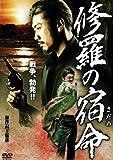 修羅の宿命[DVD]