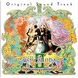 「エスプガルーダII」オリジナルサウンドトラック