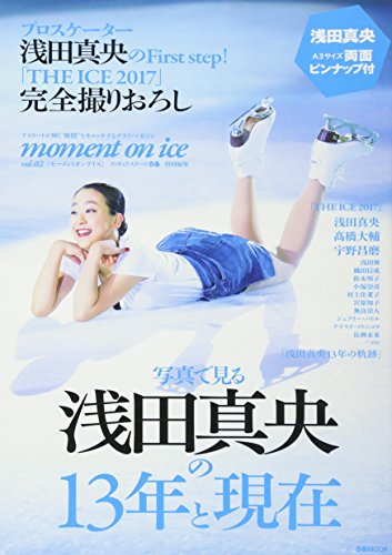 「moment on ice vol.2」フィギュアスケートぴあ 特別編集 (ぴあMOOK)