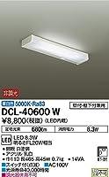 大光電機 キッチンライト(LED内蔵) LED 8.3W 昼白色 5000K DCL-40600W