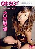 se-女 大城美和 [DVD]