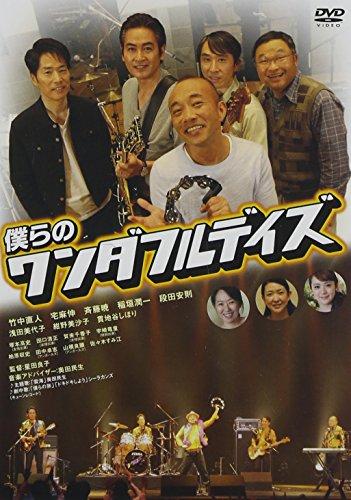 僕らのワンダフルデイズ 通常版 [DVD]