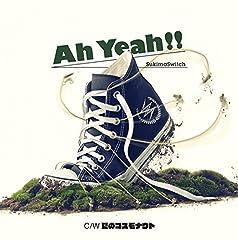 スキマスイッチ「Ah Yeah!!」のCDジャケット