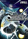 機動戦士ガンダム THE MSV ザ・モビルスーツバリエーション -3 (カドカワコミックス・エース)