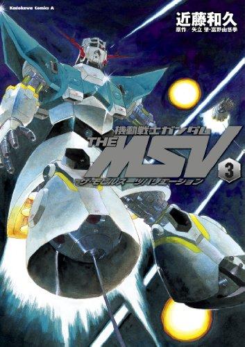 機動戦士ガンダム THE MSV ザ・モビルスーツバリエーション -3 (カドカワコミックス・エース)の詳細を見る