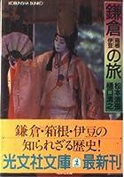 鎌倉箱根伊豆の旅 (光文社文庫)