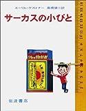 サーカスの小びと (ケストナー少年文学全集 (別巻))