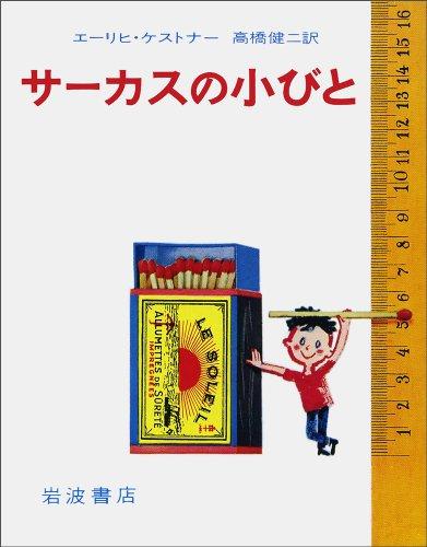 サーカスの小びと (ケストナー少年文学全集 (別巻))の詳細を見る