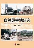 自然災害地研究