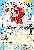 サンタクロースの候補生 2巻 (芳文社コミックス)