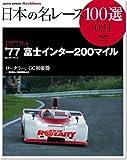 日本の名レース100選 VOL.31 (SAN-EI MOOK AUTO SPORT Archives) 画像