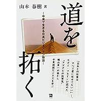 道を拓く─中東で生きる日本ビジネスマン物語
