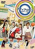 スフィアクラブ DVD vol.3[DVD]