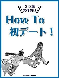 HowTo初デート! (ArakawaBooks)