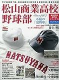 松山商業高校野球部―不屈の「夏将軍」 (B・B MOOK 1337 高校野球名門校シリーズ 15)