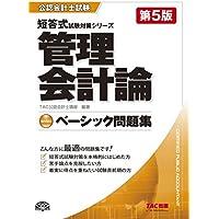 ベーシック問題集 管理会計論 第5版 (公認会計士 短答式試験対策シリーズ)