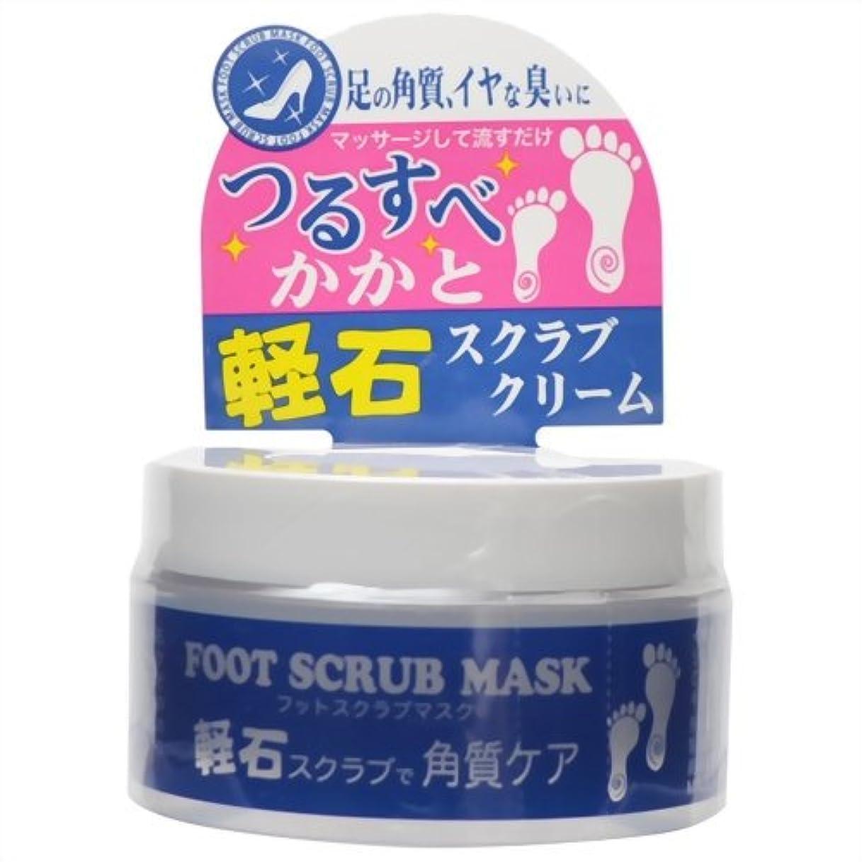 軽量研磨剤参加するフットスクラブマスク
