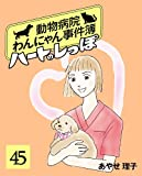 ハートのしっぽ45 (週刊女性コミックス)